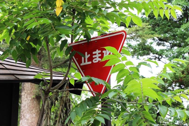 Verkehrsschild in Japan beim Camping in Japan gesehen